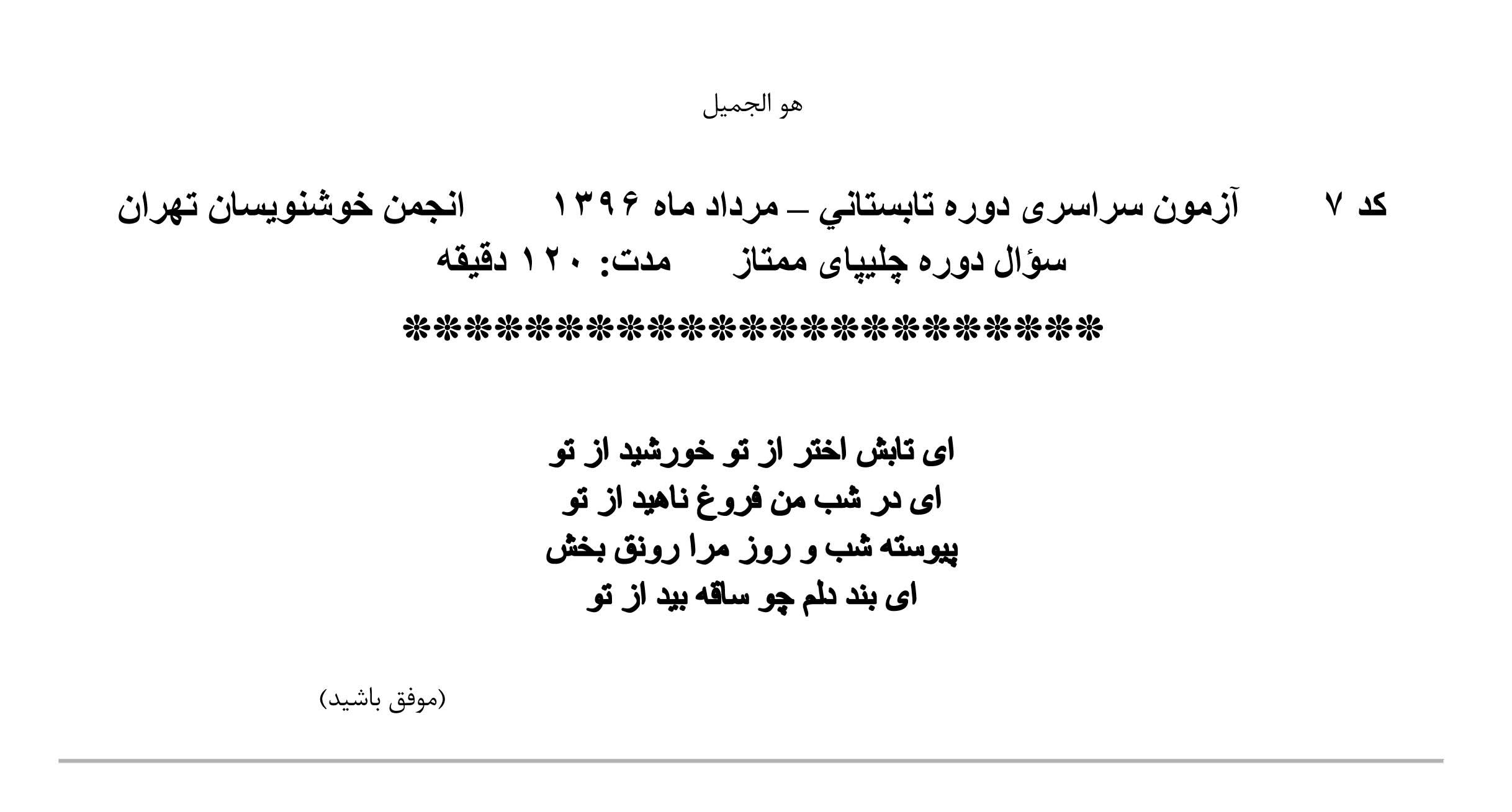 انجمن خوشنویسان