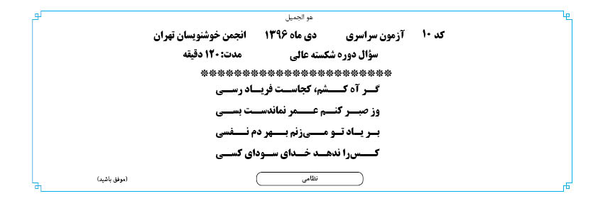 انجمن خوشنويسان تهران چليپا عالي