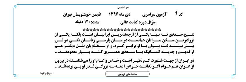 انجمن خوشنويسان تهران كتابت عالي