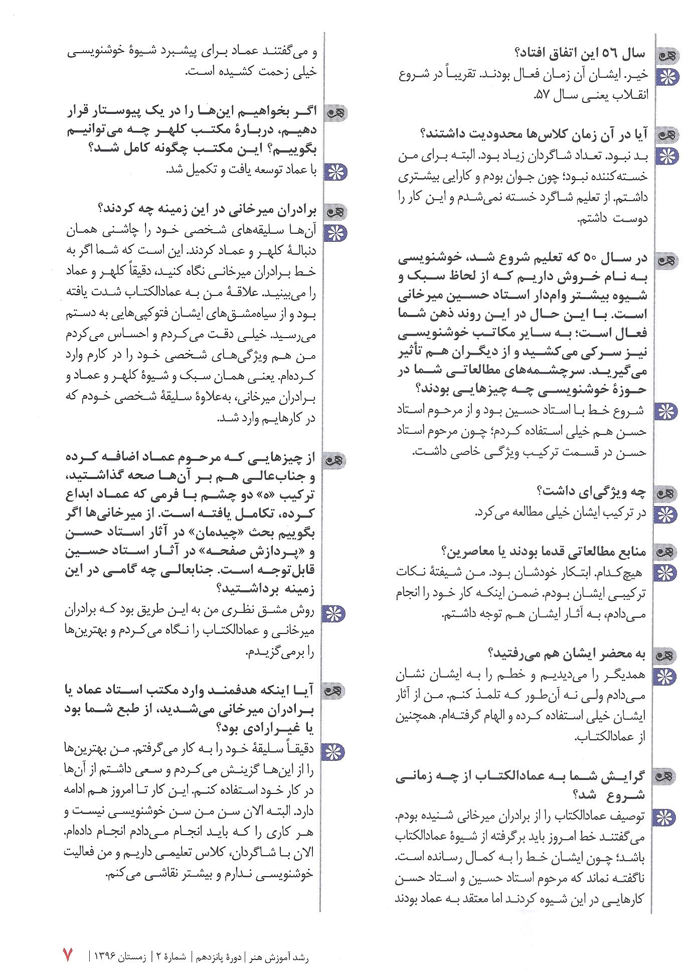 انجمن خوشنویسان تهران