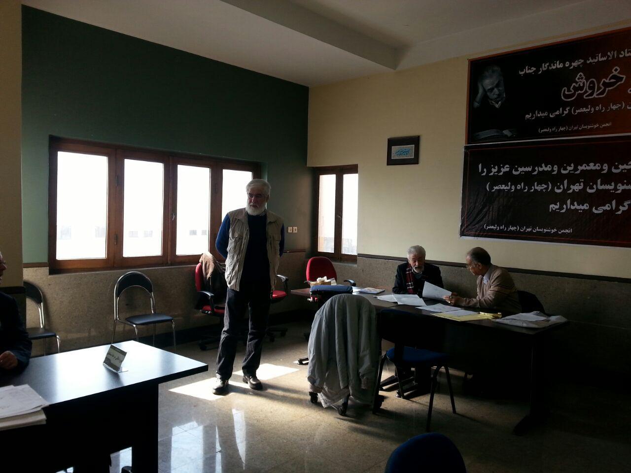 انجمن خوشنويسان تهران